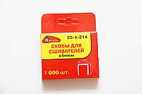 Скобы для мебельного степлера HOBBI 14 мм.
