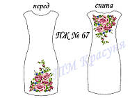 Платье под вышивку бисером или нитками