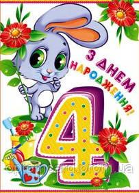 С днем рождения 4 годика для мамы