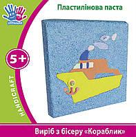 """Пластилиновая паста зернистая 1 Вересня Аппликация из бисера """"Корабль"""""""