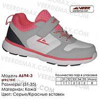 Кроссовки Veer для самых маленьких размеры 31 - 35