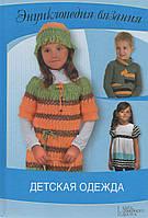 Детская одежда (ЭВ). Е. Ругаль