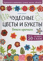 Чудесные цветы и букеты. Сьюзен Томпсон