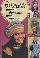 Вяжем шапки, береты, шали, накидки. Е. Ругаль