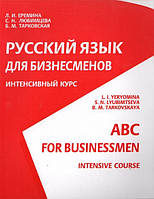 Русский язык для бизнесменов. Интенсивный курс.