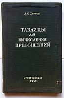 """Л.С.Хренов """"Таблицы для вычисления превышений при топографическом нивелировании"""""""