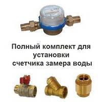 """Комплект к счетчику воды ЛК-15 1/2"""" Новатор (кран н/в, фильтр, обр. клапан)"""