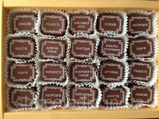 Подарки конфеты с надписями 487