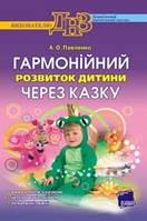 Гармонійний розвиток дитини через казку(Основа)