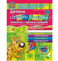 """Дитина і суспільство. Для дітей від 4 років. Повний курс підготовки до школи за програмами """"Дитина"""", """"Дитина в дошкільні роки"""" та """"Українське, фото 1"""