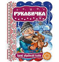 Книжка-картонка Рукавичка. Серія: Кращі українські казки. Вид-во: Школа, фото 1