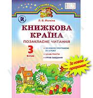 Книжкова Країна навчальний посібник для позакласного читання 3 клас. Нова програма: Авт: Йолкіна Л.В. Вид-во: Генеза, фото 1
