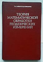 Теория математической обработки геодезических измерений
