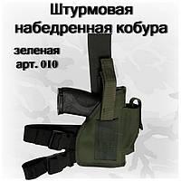 Кобура для пистолета набедренная тактическая универсальная, ткань Оксфорд (штурмовая зеленая 010)