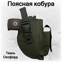 Универсальная кобура для пистолета, на пояс, зеленая, ткань Оксфорд (код 013)