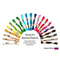 Набор ниток мулине 21 шт ПНК Кирова (под набор фетра из 100% полиэстера)
