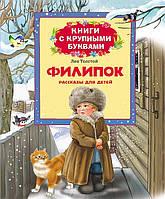 Филипок. Рассказы для детей. Л.Толстой