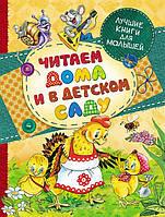 Читаем дома и в детском саду. Лучшие книги для малышей