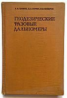 """А.Генике """"Геодезические фазовые дальномеры"""""""