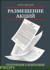 Размещение акций. Структурирование и ценообразование Антон Мальков