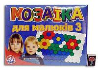 """Мозаика """"Для Малышей-3"""" ТехноК"""