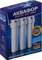 Комплект картриджей Аквафор К1-03-02-07 (для мягкой воды)