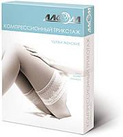 Чулки женские компрессионные лечебные, II класс компрессии Алком, беж