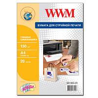 Самоклеящаяся бумага WWM для струйной печати, глянцевая 130 g/m2, 1 на листе А4, 210 Х 297мм, 20л (SA130G.20)
