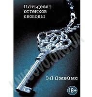 Пятьдесят оттенков свободы. 3 Книга Автор: Э. Л. Джеймс Издателство: Эксмо