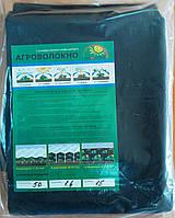 Агроволокно пакетированное черное 50 грам/м.кв. ширина 1.6 м., длина 15 м.