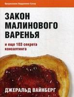 Джеральд Вайнберг Закон малинового варенья и еще 103 секрета консалтинга