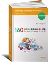 Пенни Уорнер 160 развивающих игр для детей от рождения до 3 лет
