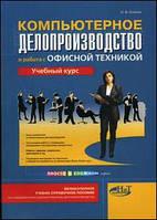 Козлов Н.В. Компьютерное делопроизводство и работа с офисной техникой. Учебный курс
