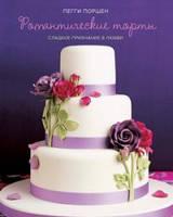 Пегги Поршен Романтические торты: сладкое признание в любви