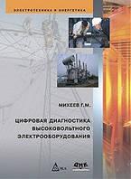 Михеев Г.В. Цифровая диагностика высоковольтного электрооборудования