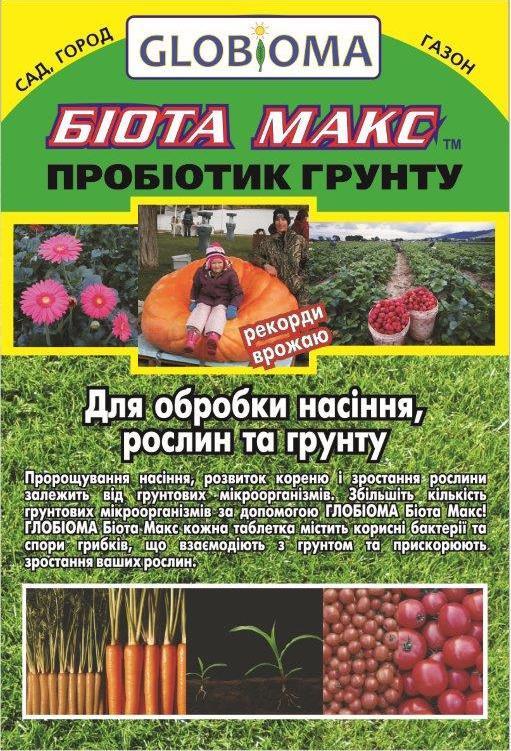 глобиома биота макс инструкция