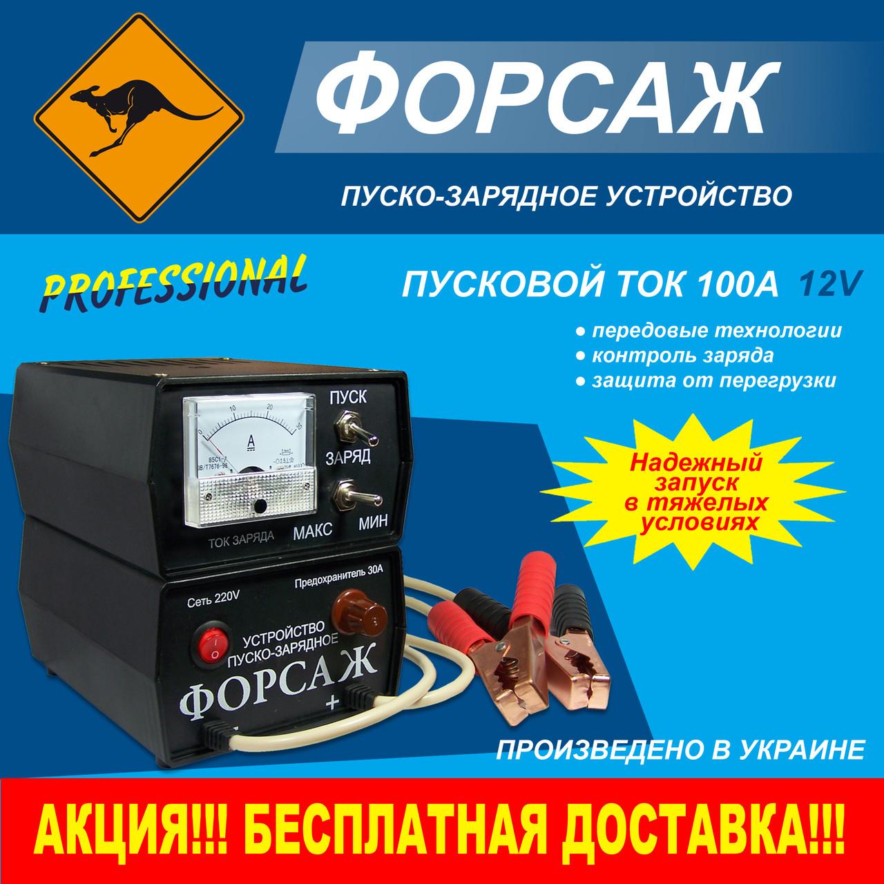 Зарядно-пусковое устройство «Форсаж» - «Кенгуру» — производство автомобильных багажников, пуско-зарядных устройств и автоаксессуаров в Днепропетровске