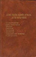 Ред. Новодранова, В. Ф.  Английский язык для врачей.