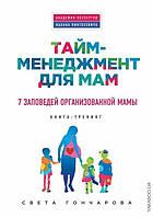 Тайм-менеджмент для мам. 7 заповедей организованной мамы. Книга-тренинг Гончарова С