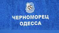 Полотенце для сауны с символикой ФК Черноморец