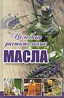 Целебные растительные масла. А. А. Куприянова