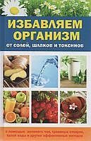 Избавляем организм от солей, шлаков и токсинов. Анна Куприянова