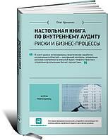 Настольная книга по внутреннему аудиту: Риски и бизнес-процессы Крышкин О