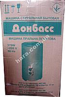 Стиральная машинка Донбасс(Украина)