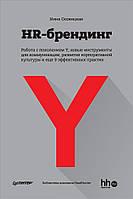 HR-брендинг: Работа с поколением Y, новые инструменты для комуникации, развитие корпоративной культу
