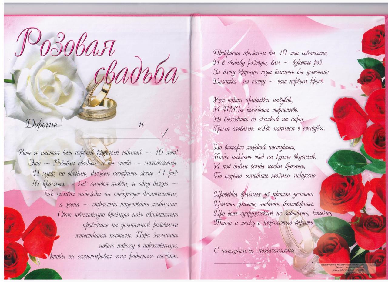 Поздравления на оловянную (розовую, 10 лет) свадьбу мужу от