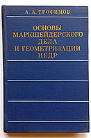 """А.Трофимов """"Основы маркшейдерского дела и геометризации недр"""""""