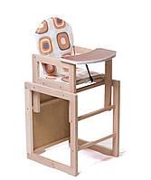 Детский стульчик-трансформер для кормления Абстракция Оранж