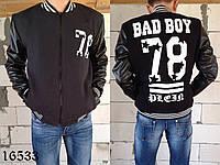 "Молодежная мужская куртка-бомбер ""BAD BOY"" мод 406"