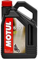 Motul 510 2T (4л) Полусинтетика масло для 2-х тактных двигателей мотоцикла